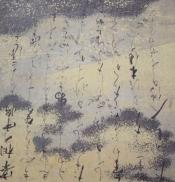 Couverture du livre  Le dit de Genji , Diane de Selliers Editeur, présenté le 23 mai 2008 à l'Académie des inscriptions et belles-lettres