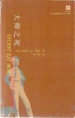 Edition chinoise du livre de Pierre-Jean Rémy, Le plus grand peintre français vivant est mort