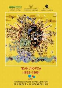 Affiche de l'exposition Jean Lurçat à Moscou