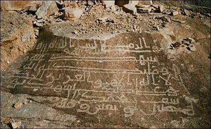 Graffiti islamiques du début de l'islam, photographie Frédéric Imbert